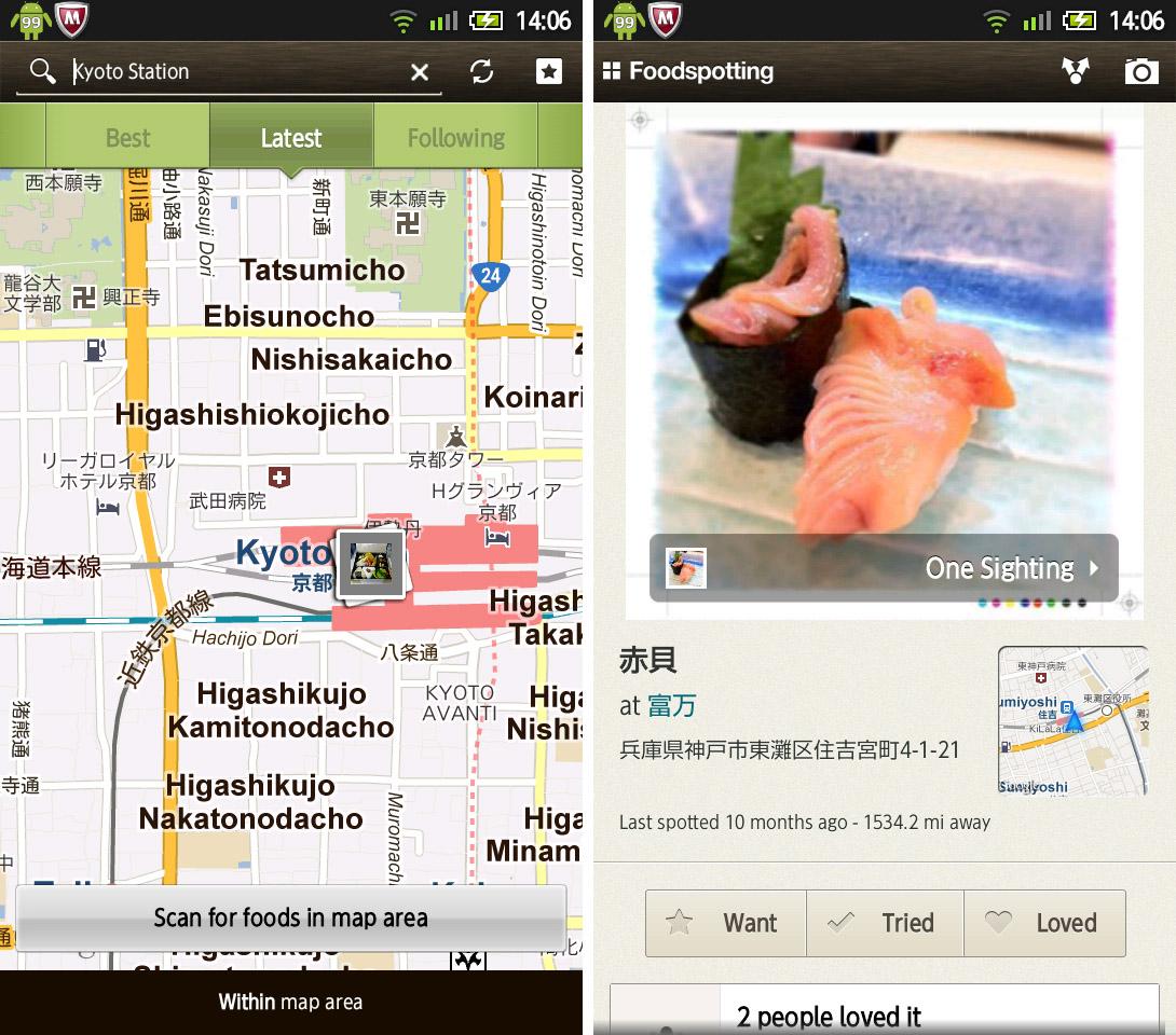 [Android][iOS] 出外旅遊尋找世間美食 App - 香港 unwire.hk