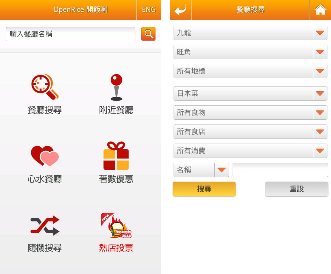 [Android App] Android 終於有飯開!全新 OpenRice 支援大部份手機 - 香港 unwire.hk