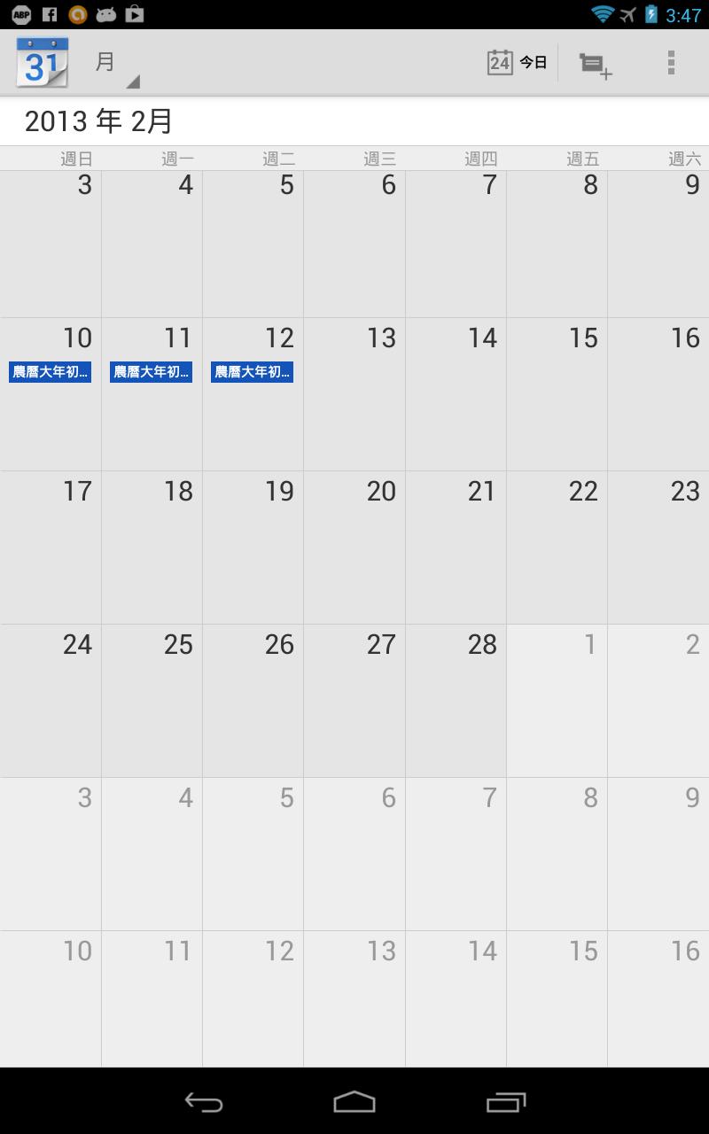 iOS/Android 必用.3 分鐘將 2013 香港公眾假期加入行事曆 - 香港 unwire.hk