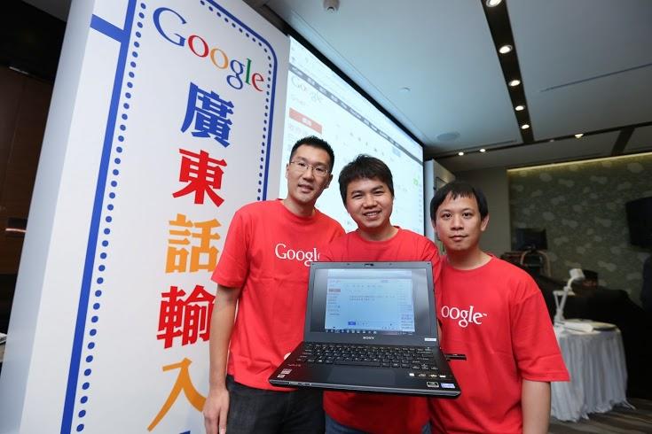 港式粗口、口語、中英夾雜一樣 duck!Google 推廣東話輸入法 - 香港 unwire.hk