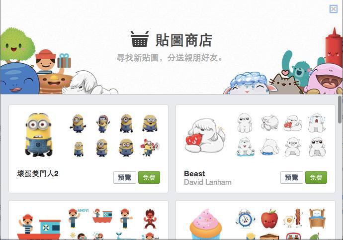 聊天不再單調!網頁版 fb 亦有貼圖商店 - 香港 unwire.hk