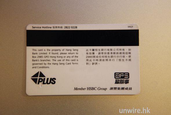 北歐實試 ! 恆生銀行/HSBC 新款晶片卡﹣海外提款失敗事件簿 - 香港 unwire.hk
