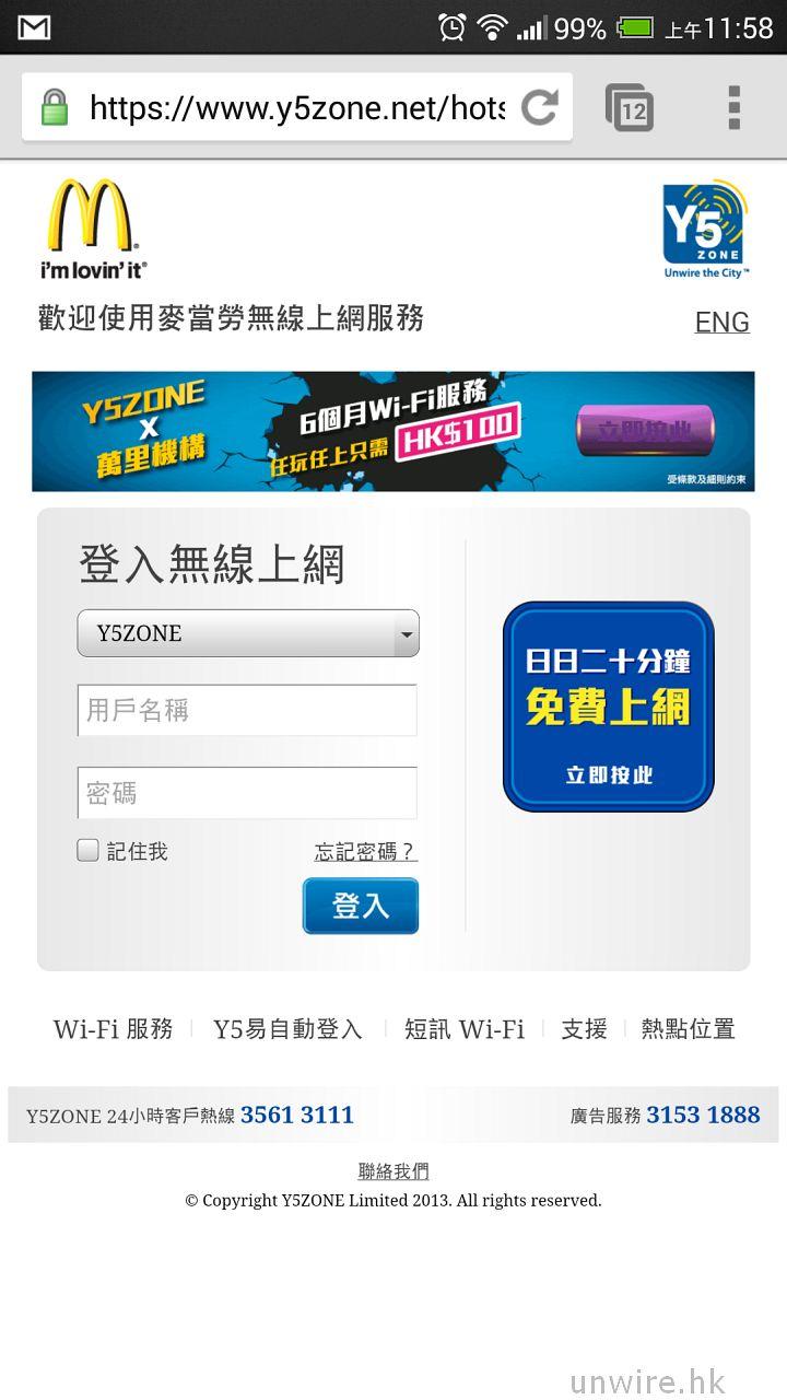 免費 WiFi 熱點 - 政府. 麥記. 7 仔 . 商場.實用度全方位比併 - 香港 unwire.hk