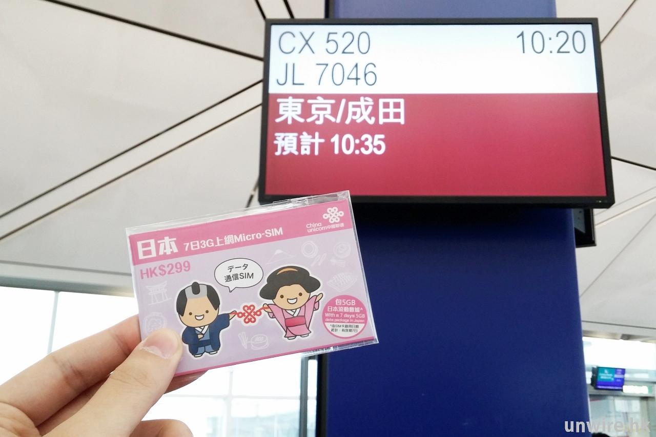 【生活實試】性急人勿用! 中國聯通「日本上網卡」 實測 - UNWIRE.HK