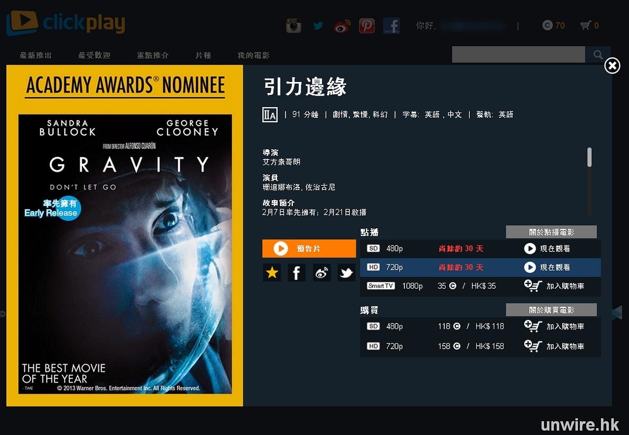 平過 iTunes Movie!正版高清電影線上直播 支援最多平臺   香港 unwire.hk 玩生活.樂科技