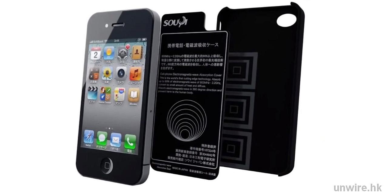 吸收 90% 手機輻射量? SOUYI 防輻射離子貼紙 - UNWIRE.HK
