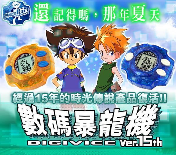 數碼暴龍機重出江湖 ! 15 周年紀念版行貨有得預訂 - 香港 unwire.hk