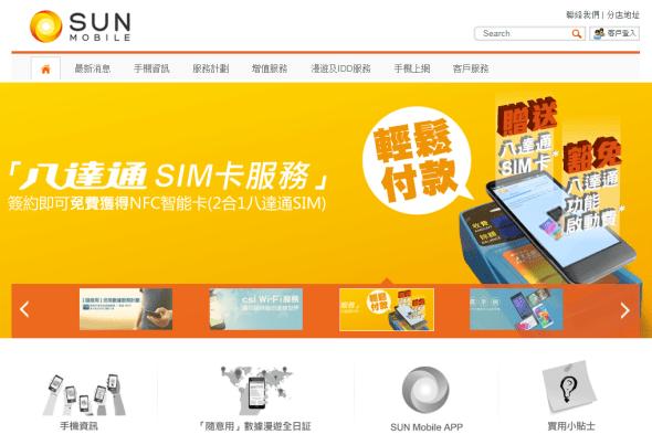 支援八達通 SIM! HKT x 電訊數碼推 SUN MOBILE 品牌 | 香港 UNWIRE.HK 玩生活.樂科技