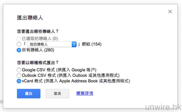 簡易 Android 轉 iPhone 2014 手冊 . 搬家 + 安全清除舊機 - 香港 unwire.hk
