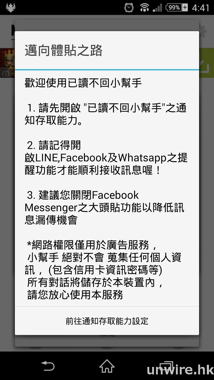 WhatsApp/LINE/Facebook 睇完訊息無人知,Android 新版「已讀不回」App - 香港 unwire.hk