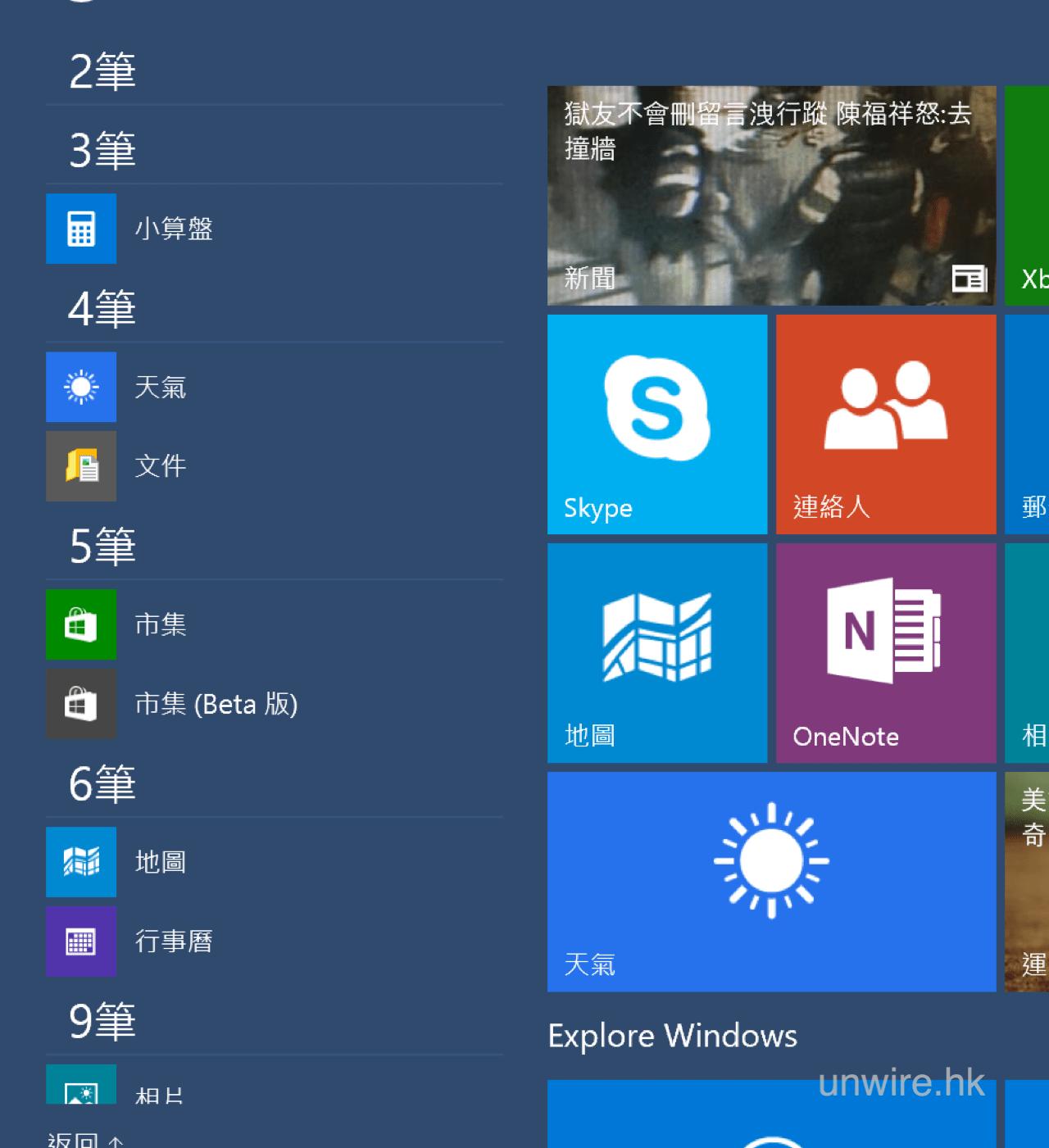 【試用報告】 重回 Win 7 感覺 ! Windows 10(Build 9926) 䌓體中文版 - 香港 unwire.hk