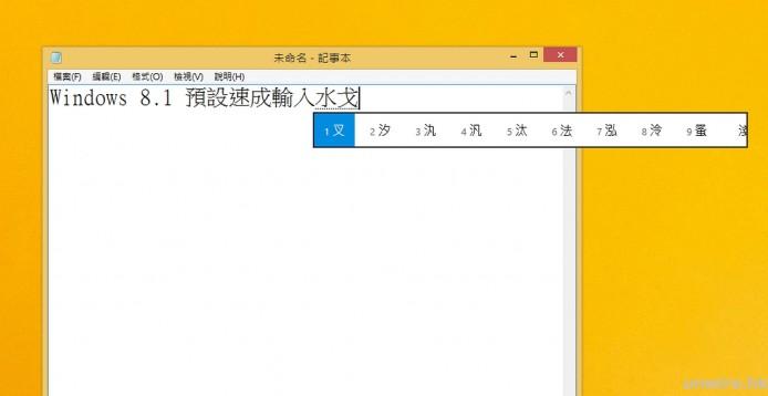 轉用 Windows 10 ? 八大習慣你要改 (附快速備份法) - 香港 unwire.hk