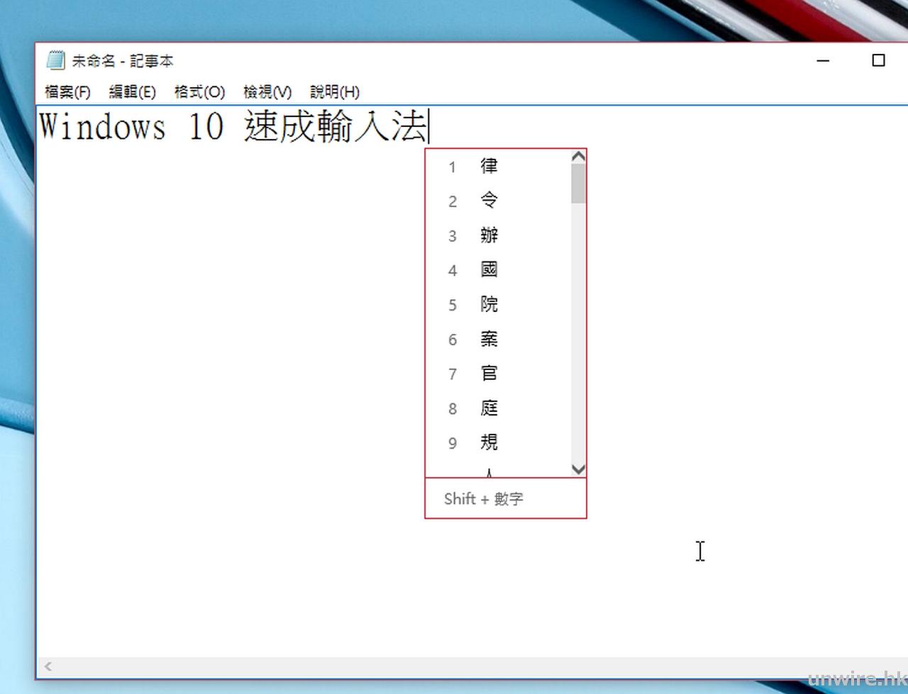 轉用 Windows 10 ? 八大習慣你要改 (附快速備份法) | 香港 UNWIRE.HK 玩生活.樂科技