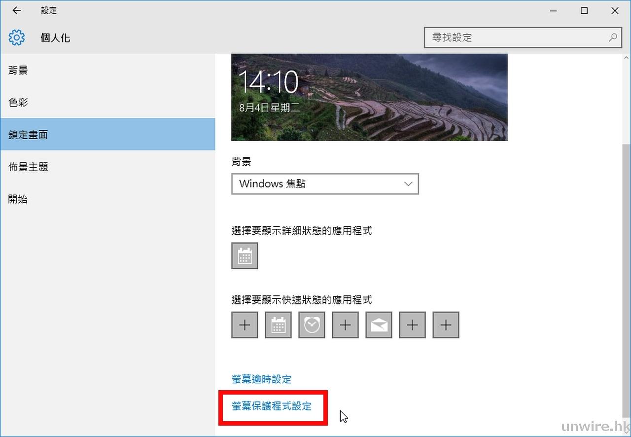 升級 Win10「甜相」變 Screen saver ? 教你防範 + 艾露貓真傳收藏 4 式 - 香港 unwire.hk