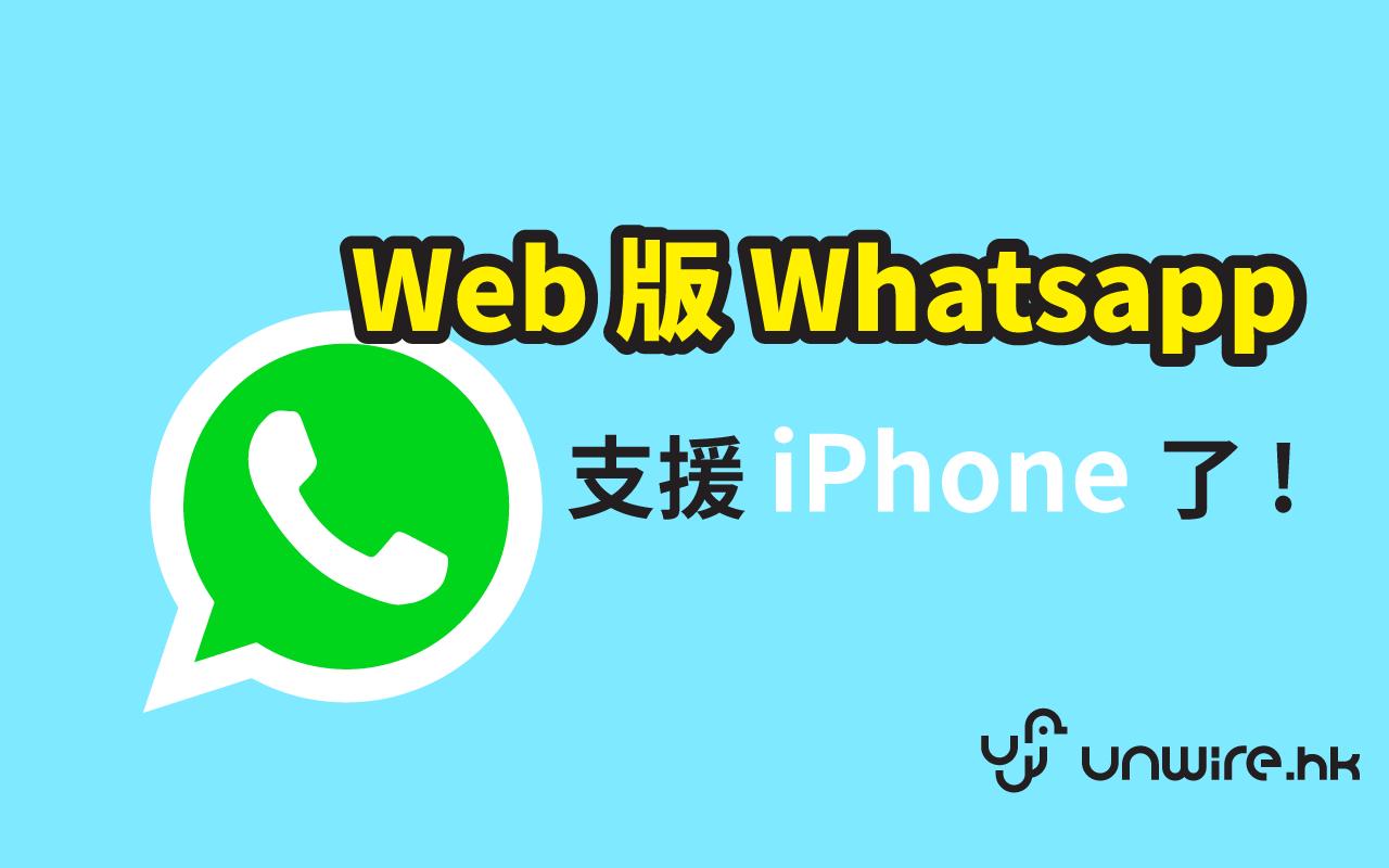 唔洗等到 2046!iPhone 終於用到網站版 WhatsApp Web - UNWIRE.HK
