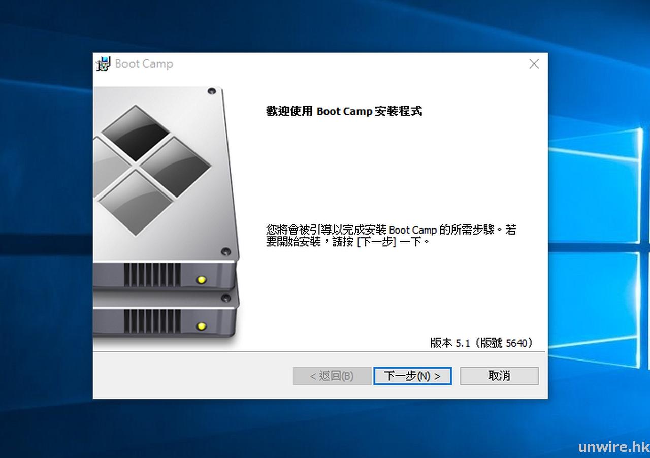 Mac 玩雙系統。教你用 Boot Camp 裝 Windows 10 - 香港 unwire.hk
