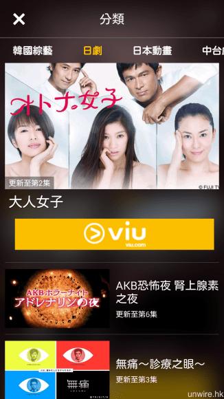 日韓劇集免費任睇 ! Viu OTT 平臺評測 - 香港 unwire.hk