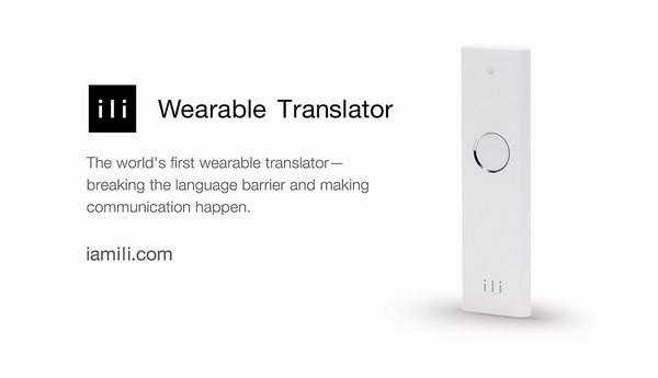 超輕便 ili 隨身翻譯機!一撳即可自動翻譯成中,英,日文 - 香港 unwire.hk