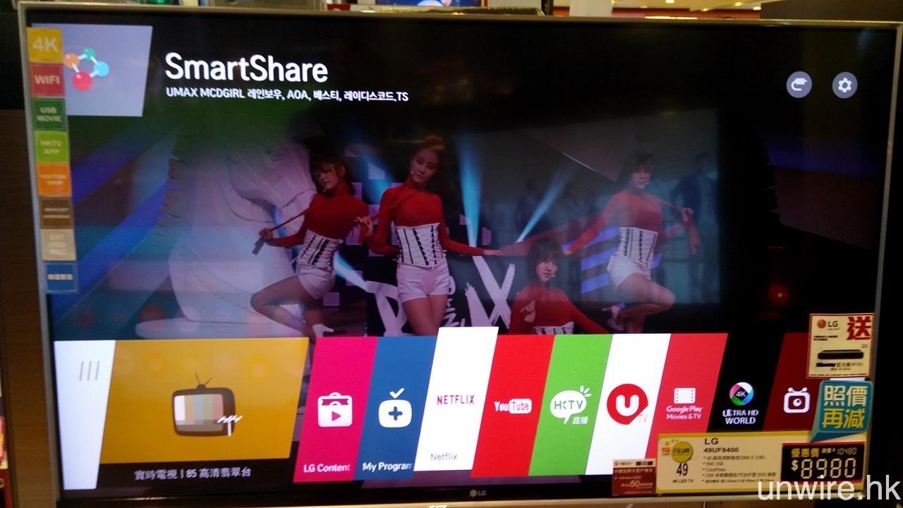 香港 Netflix 發燒影音攻略 - Ultra HD 4K + 5.1音效設定 + 體驗分享 - 香港 unwire.hk