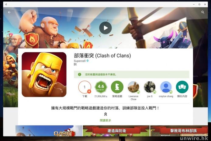 如 Windows 可行 Android APP - Remix OS for PC 安裝教學 + 評測 - 香港 unwire.hk