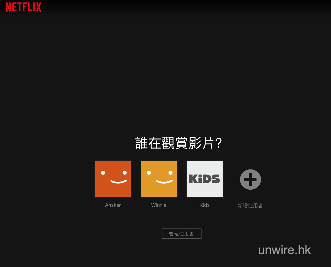 Netflix HK 正式登場 ! 香港月費表 + 新手 15 問 + 安裝懶人包 - 香港 unwire.hk