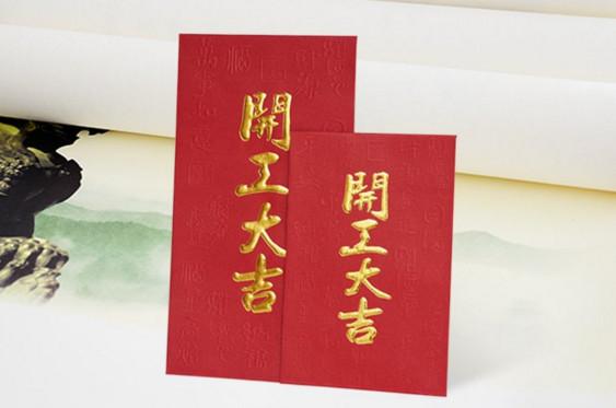 「開工利是」唔想淨封現金咁悶 ? 10 大創新封是妙法 - 香港 unwire.hk