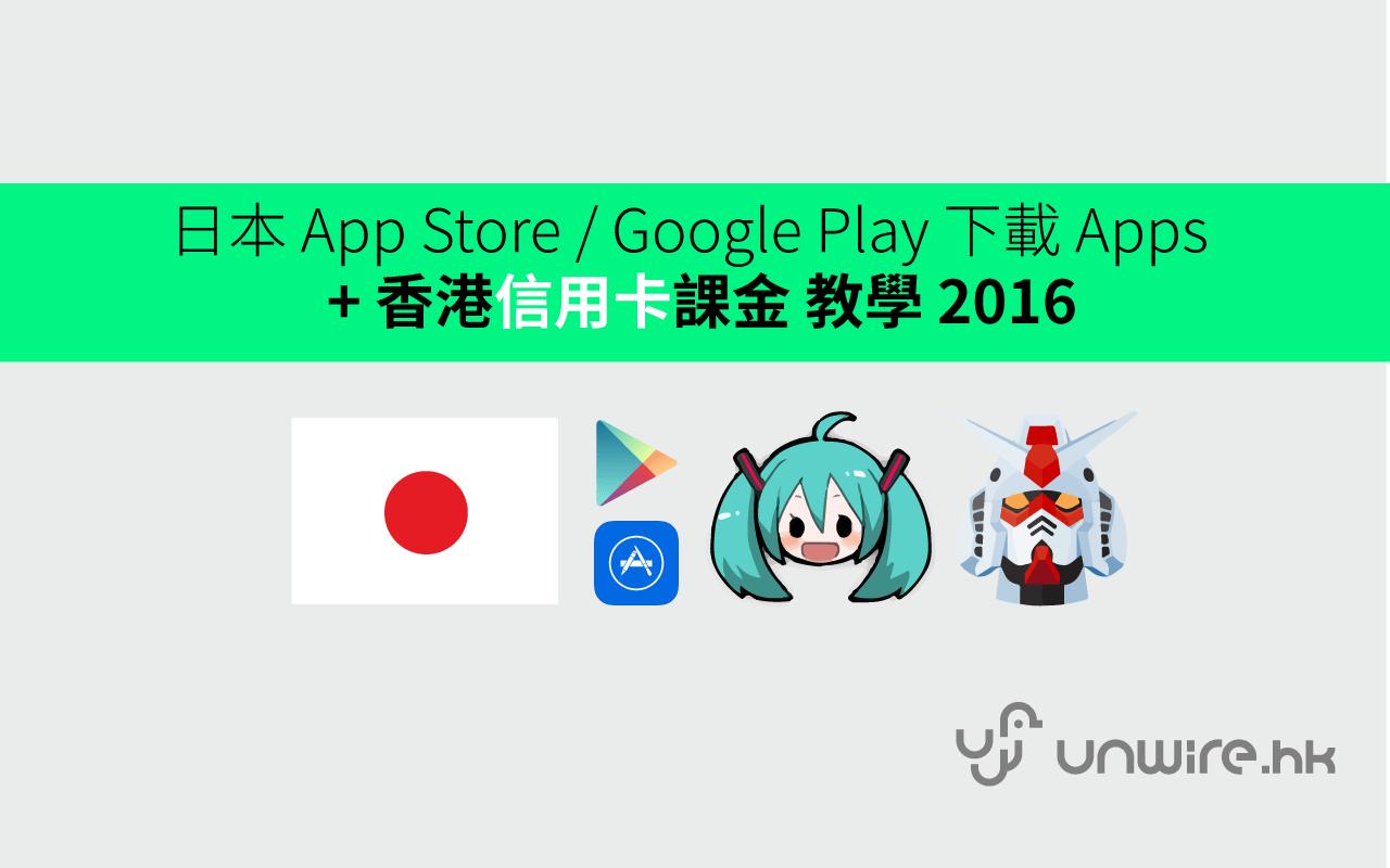 日本 App Store / Google Play 下載 Apps + 香港信用卡課金 教學 2016 - 香港 unwire.hk