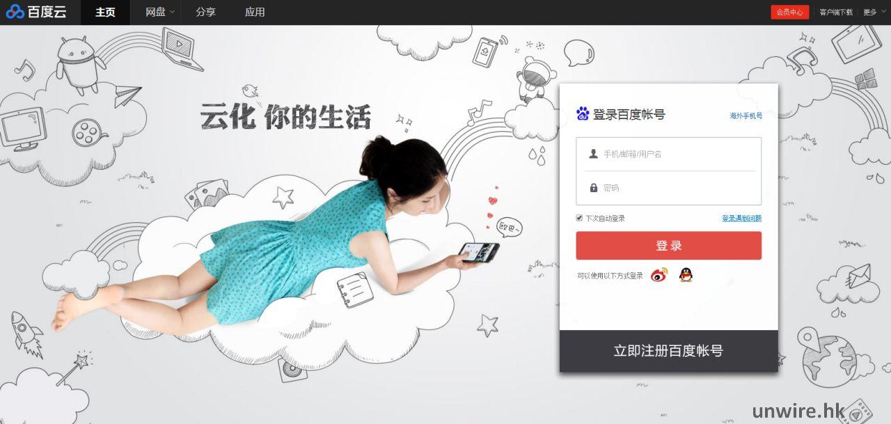 必學 ! 教你 4 招玩盡 4 大「免費雲」: Dropbox / Google Drive / One Drive / 百度云 | 香港 UNWIRE.HK 玩生活.樂科技