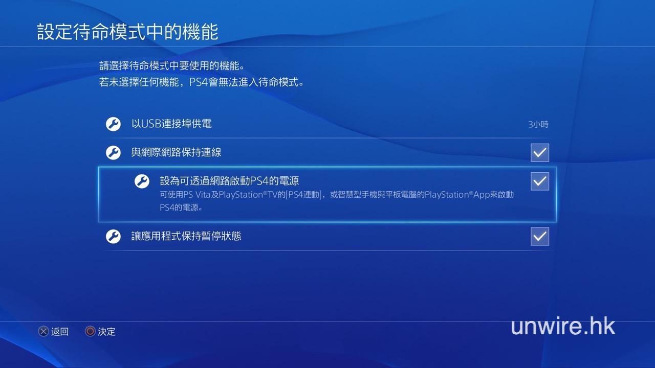 用 PC / MAC 打 PS4 ! 最新 Remote Play 設定教學 + 問題排解 + 實試分享 - 香港 unwire.hk