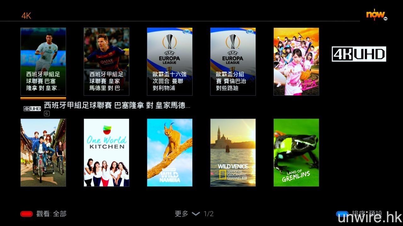 艾域告訴你 : 換 4K 電視原因 + 香港 6 大 4K 平臺節目分類   香港 UNWIRE.HK 玩生活.樂科技