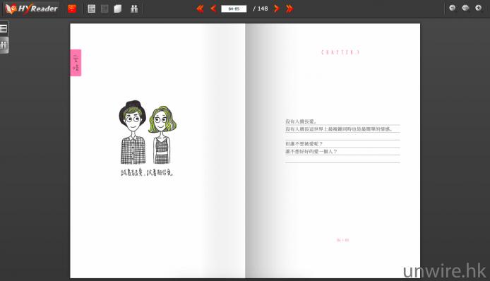 數碼港女:「禁書都有..」 - 圖書館新電子書借閱服務 HyRead 評測 - 香港 unwire.hk