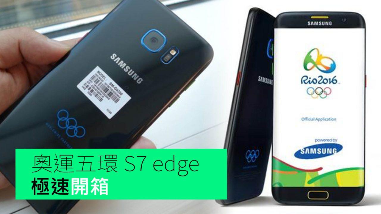 【unwire TV】奧運五環 S7 edge 極速開箱 - 香港 unwire.hk