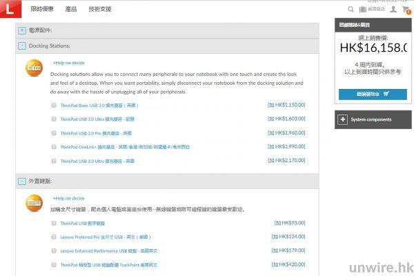 砌機仲落黃金?網上幾個 Click 攪掂 + Notebook 都有得 DIY - 香港 unwire.hk