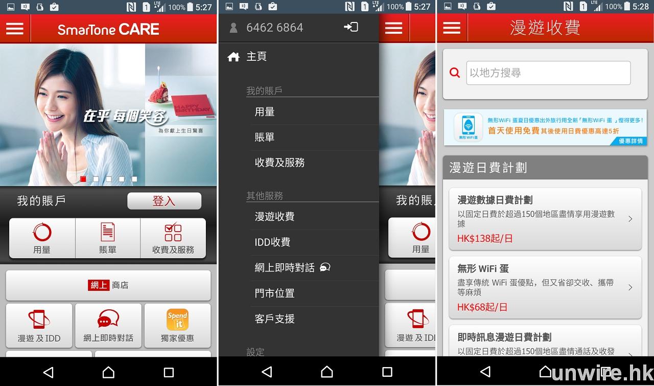 SmarTone 全新「無形 WiFi 蛋」低至 5 折 機蛋合一夠哂方便 - 香港 unwire.hk