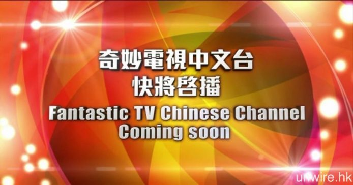 奇妙電視不定期試播始動!艾域淺談數碼廣播畫質分野之源由 - 香港 unwire.hk