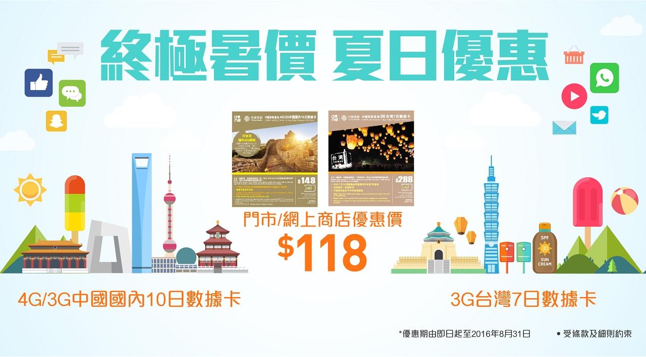 中國國內/臺灣漫遊數據卡超級優惠價$118 即買即用 | 香港 unwire.hk 玩生活.樂科技