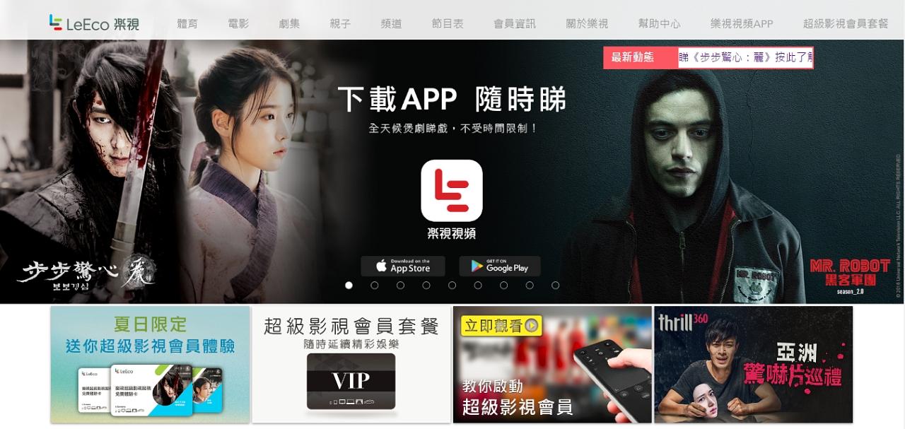 樂視視頻 App有著數:Download 再入電腦節即送一個月任睇 - 香港 unwire.hk