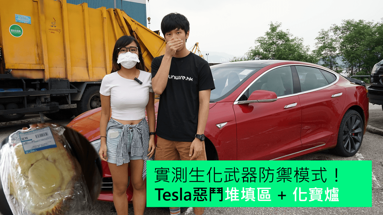 【unwire TV】實測生化武器防禦模式! Tesla惡鬥堆填區 + 化寶爐 - 香港 unwire.hk
