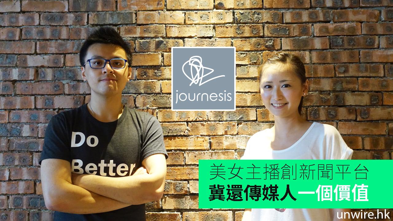 美女主播與男友創業 自建新聞平臺 Journesis - 香港 unwire.hk