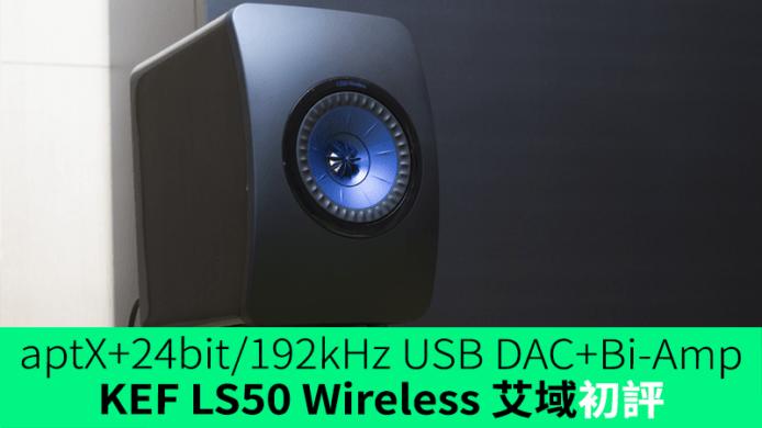 aptX 藍牙 + 24bit/192kHz USB DAC + Bi-Amp KEF LS50 Wireless 艾域初步評測 - 香港 unwire.hk