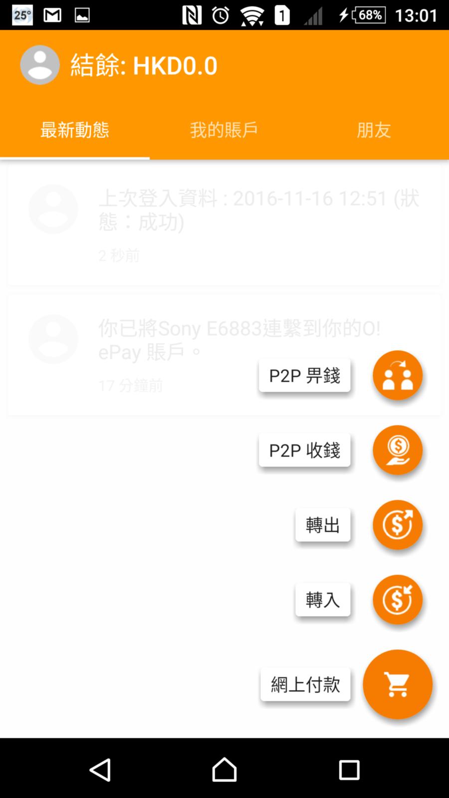 八達通 O!ePay 好易畀 2.0 新版 放寬轉出金額至每日一萬元 - 香港 unwire.hk
