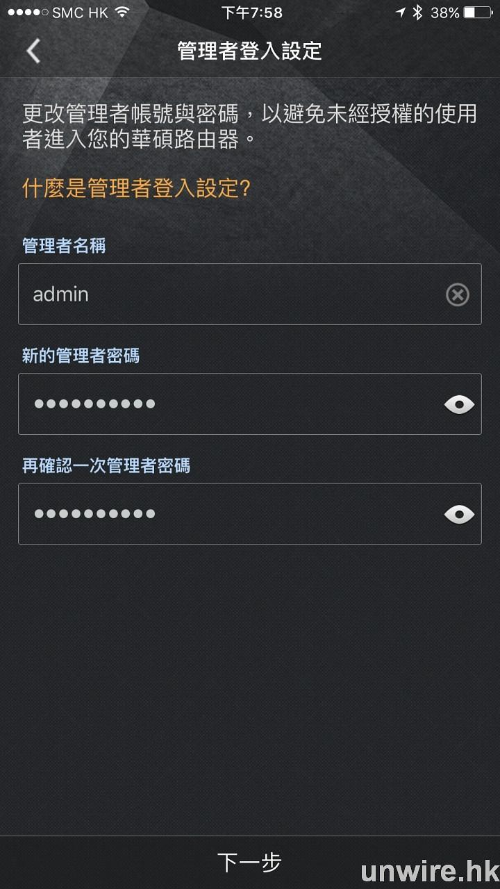 踏入後 PC 年代只用手機 + 平板無 PC ! Router 也改革 - 香港 unwire.hk