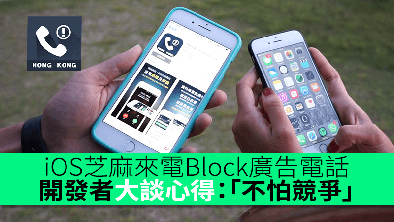 iOS版芝麻來電直接Block廣告電話 開發者大談心得:「不怕競爭」 - 香港 unwire.hk