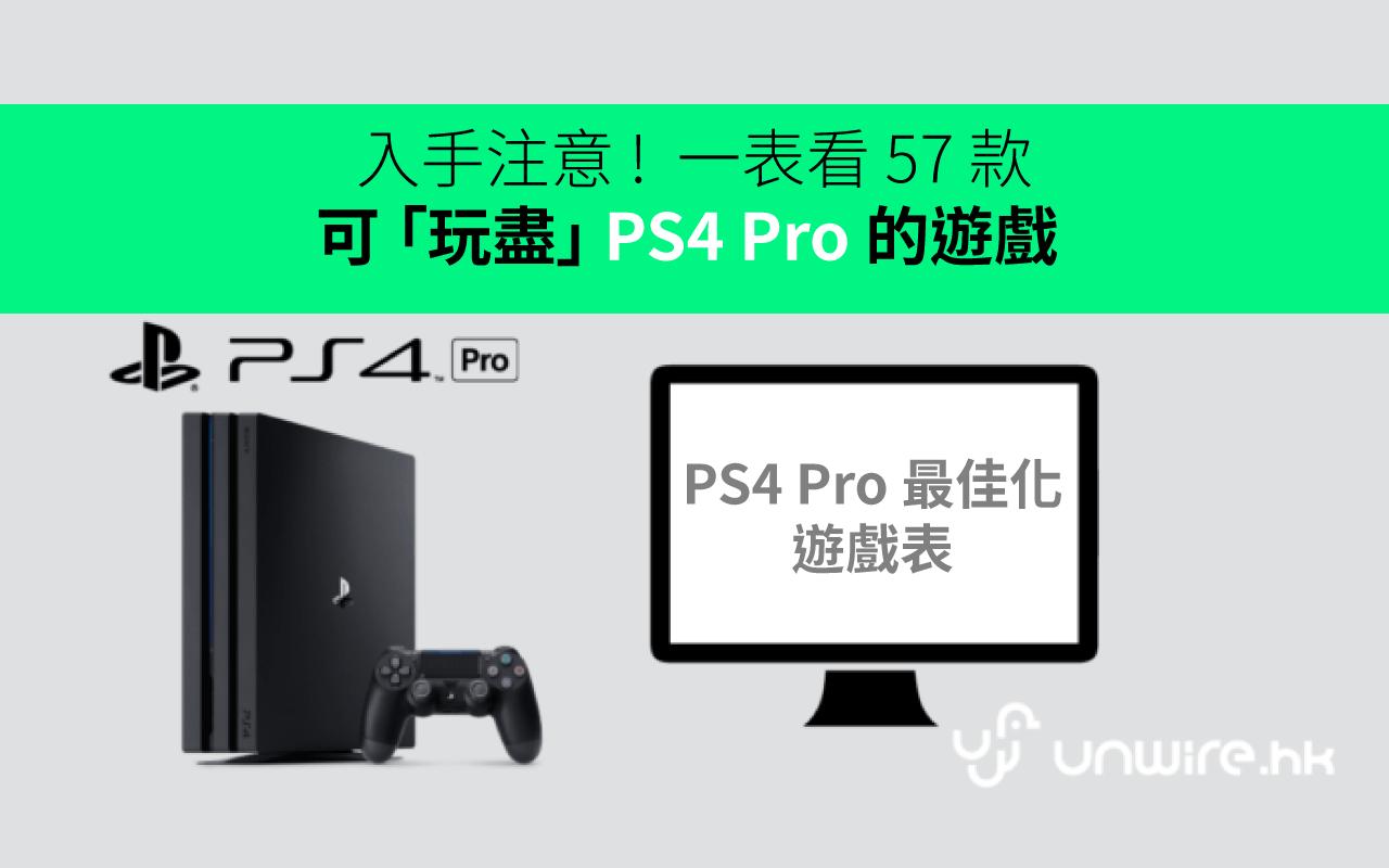 入手注意 ! 57 款可「玩盡」PS4 Pro 的遊戲 - 香港 unwire.hk