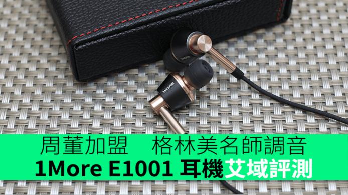 周董加盟 格林美名師調音 1More E1001 混合 3 單元耳機艾域評測 - 香港 unwire.hk
