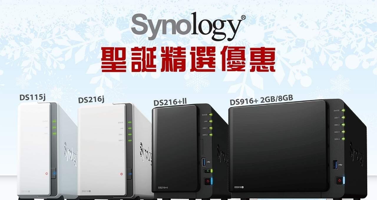 聖誕 Party 大把相唔知點放好?優惠價升級 Synology NAS x HGST 硬碟 - 香港 unwire.hk