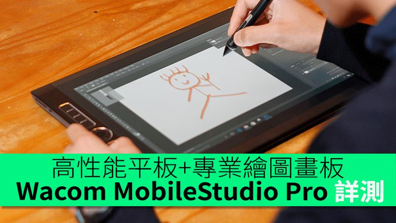 零視差一畫即有?高性能平板+專業繪圖畫板 Wacom MobileStudio Pro 詳細評測 - 香港 unwire.hk