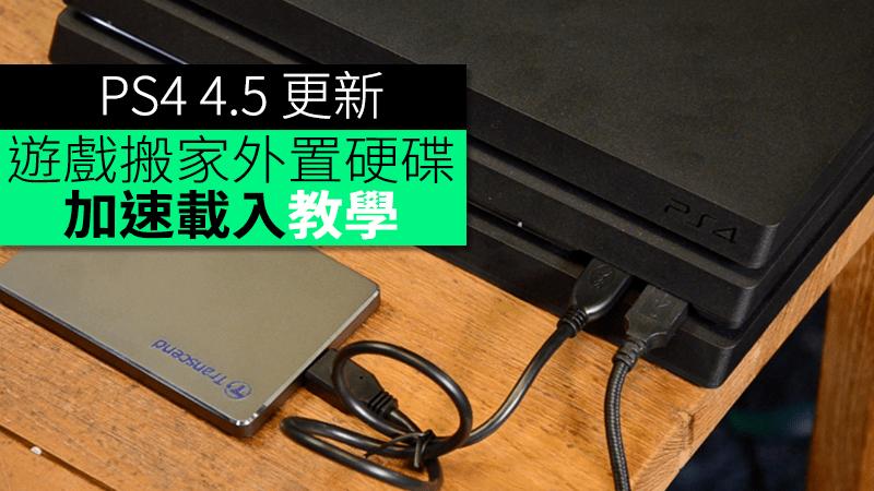 PS4 4.5 更新 ! 遊戲搬家外置硬碟 + 加速載入教學 - 香港 unwire.hk