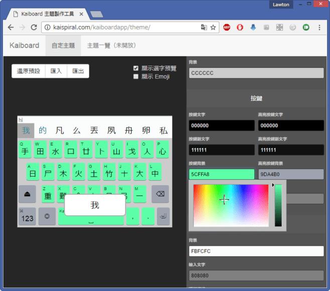 最好用 iOS 速成中文輸入法 廣東話關聯字跟 Windows 排列 - 香港 unwire.hk