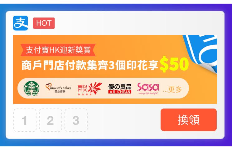 「支付寶 HK」香港啟用 ! 買 $60 回贈 $50 ( 懶人包 ) - 香港 unwire.hk